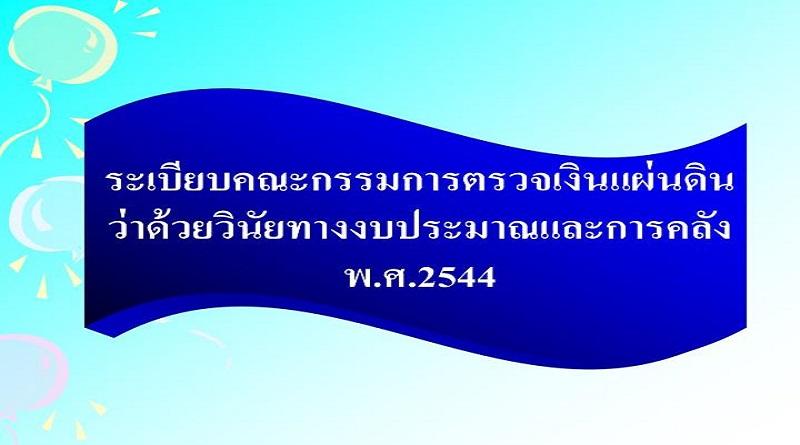 สรุปสาระสำคัญของระเบียบคณะกรรมการตรวจเงินแผ่นดิน ว่าด้วยวินัยทางงบประมาณและการคลัง พ.ศ.2544