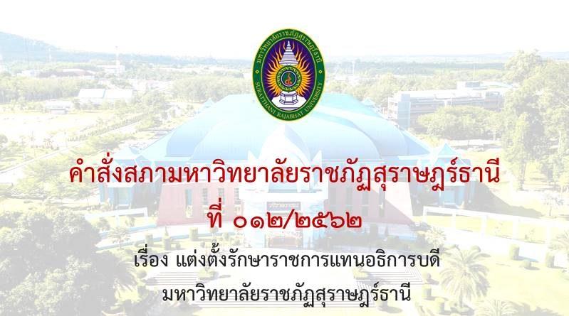 เรื่อง แต่งตั้งรักษาราชการอธิการบดี ที่ 012/2562 ลงวันที่ 17 กันยายน 2562
