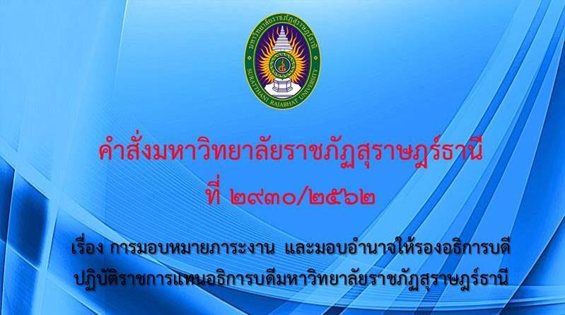 เรื่อง การมอบหมายภาระงาน และมอบอำนาจให้รองอธิการบดี ปฏิบัติราชการแทนอธิการบดีมหาวิทยาลัยราชภัฏสุราษฎร์ธานี ที่ 2930/2562 ลงวันที่ 3 ตุลาคม 2562
