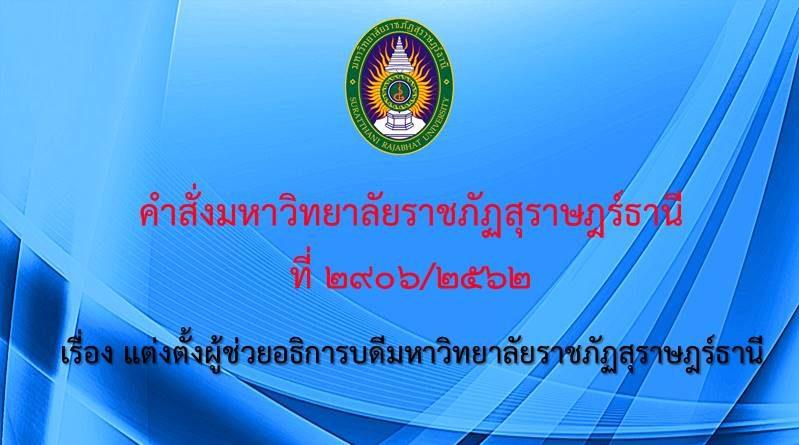 เรื่อง แต่งตั้งผู้ช่วยอธิการบดี ที่ 2906/2562 ลงวันที่ 1 ตุลาคม 2562
