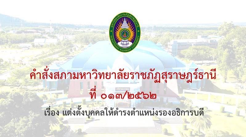 เรื่อง แต่งตั้งบุคคลให้ดำรงตำแหน่งรองอธิการบดี ที่ 013/2562 ลงวันที่ 1 ตุลาคม 2562