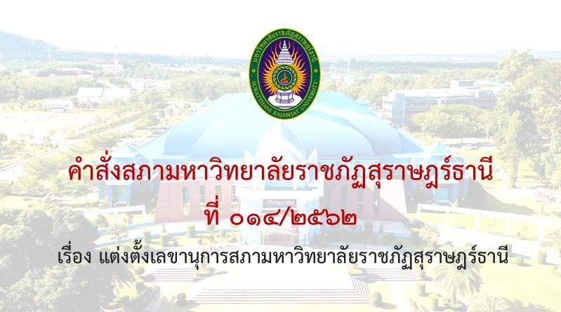 เรื่อง แต่งตั้งเลขานุการสภามหาวิทยาลัยราชภัฏสุราษฎร์ธานี ที่ 014/2562 ลงวันที่ 1 ตุลาคม 2562