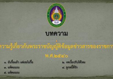 บทความเผยแพร่ความรู้เกี่ยวกับพระราชบัญญัติข้อมูลข่าวสารของราชการ พ.ศ.2540 ( 14 กรกฎาคม 2563)