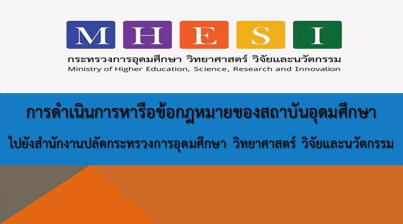 การดำเนินการหารือข้อกฎหมายของสถาบันอุดมศึกษาไปยังสำนักงานปลัดกระทรวงการอุดมศึกษา วิทยาศาสตร์ วิจัยและนวัตกรรม